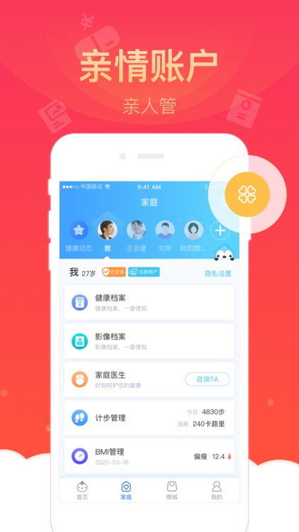 健康云 - 实践健康中国的引领者 screenshot-5