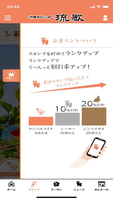 琉歌 公式アプリ紹介画像3