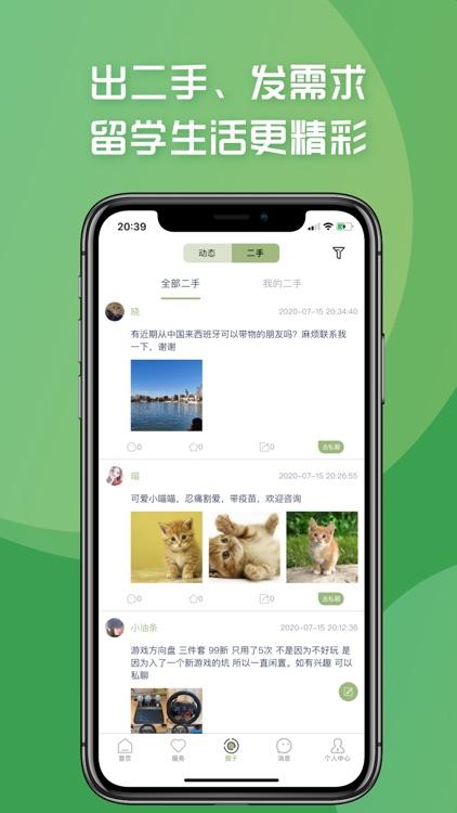 牛油果留学- 欧洲留学生都在用的app