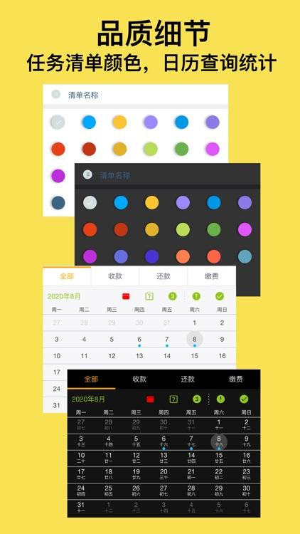 微度计划-专注待办与记账管理 screenshot-4