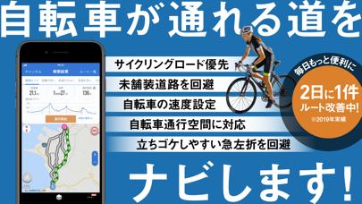 自転車NAVITIME - 自転車ナビ&走行距離&速度 ScreenShot0