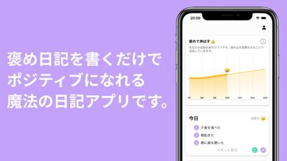 褒めログ ポジティブ日記紹介画像1