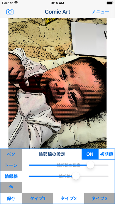 https://is4-ssl.mzstatic.com/image/thumb/PurpleSource114/v4/d7/49/1e/d7491e95-7c49-aaf7-4b88-74f6d26ce0a9/687b0eff-1bea-4027-adca-354c9316717e_jp_screenshot10.png/392x696bb.png