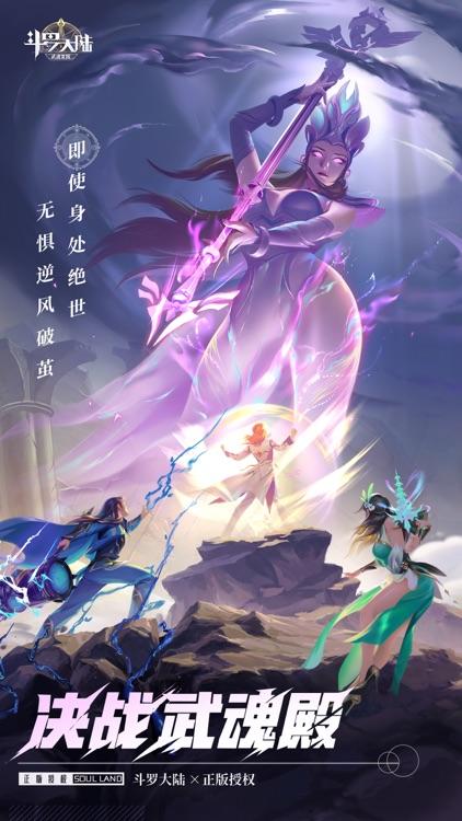 斗罗大陆:武魂觉醒 screenshot-0