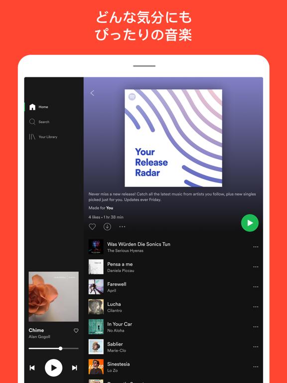 Spotify: お気に入りの音楽やアーティストを聴くのおすすめ画像4