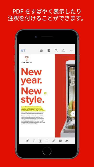 Adobe Acrobat Reader: PDF書類の管理 ScreenShot8