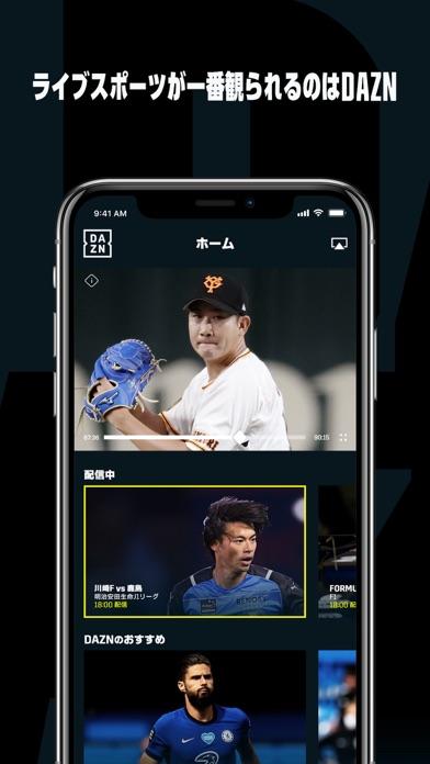 DAZN (ダゾーン) スポーツをライブ中継のおすすめ画像1