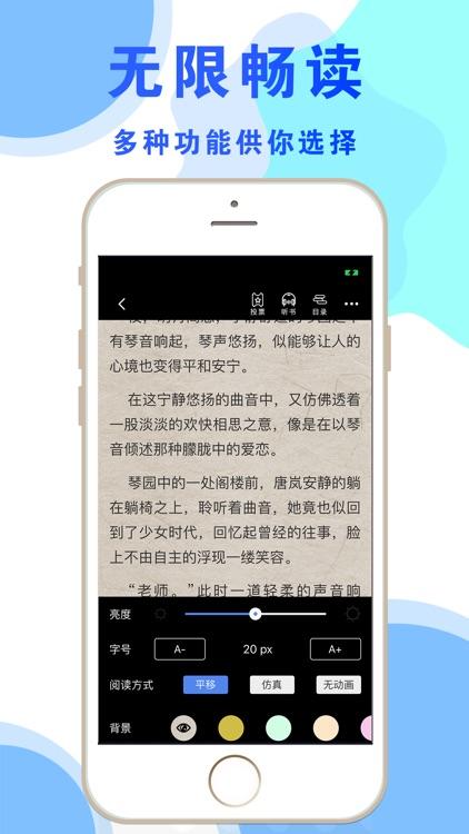 小说神器-追书看书读书小说阅读器 screenshot-3