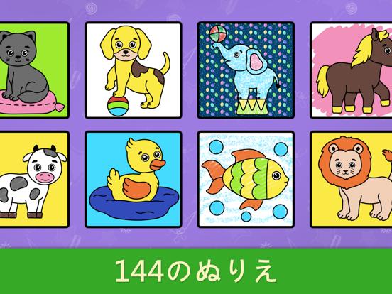 子供向けお絵かき・色塗りアプリのおすすめ画像5