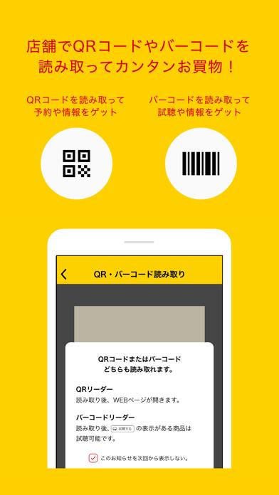 タワレコ店舗アプリのおすすめ画像4