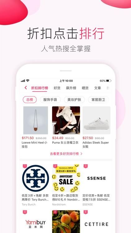 北美省钱快报 DealMoon - 折扣信息大合集 screenshot-4