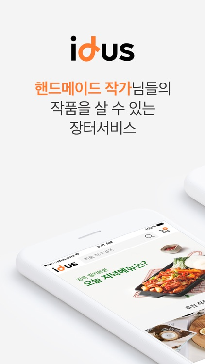 아이디어스(idus) screenshot-1