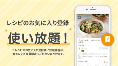楽天レシピ 人気料理のレシピ検索と簡単献立 ScreenShot2
