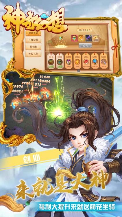 神奇幻想-年度西游题材回合巨作 screenshot-5