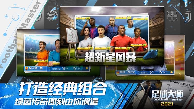 足球大师黄金一代-跨服球会争霸开启 screenshot-4