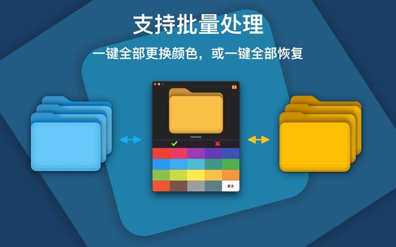 Color Folder 文件夹改色助手