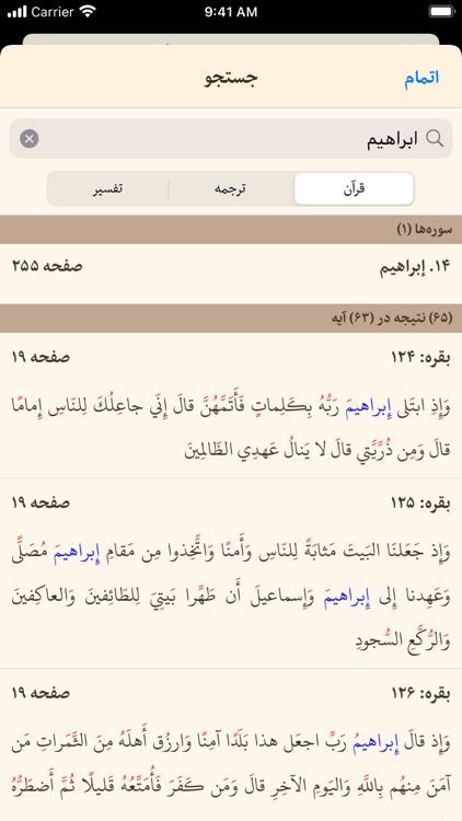قرآن هادی با ترجمه تفسیر فارسی screenshot-8