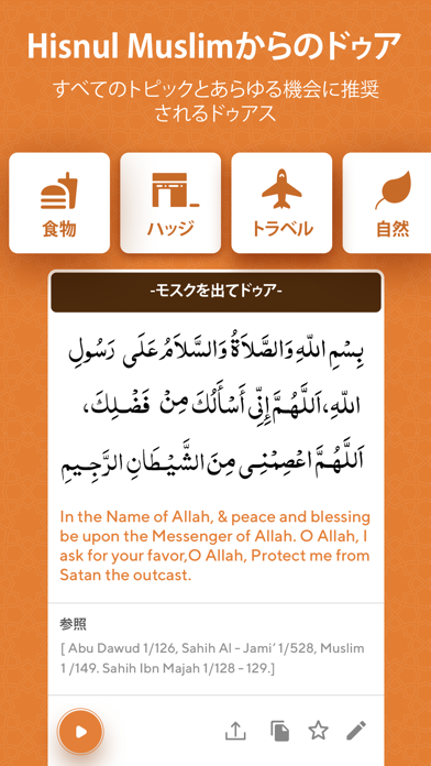 イスラム教徒 と コーラン プロ - 礼拝時間 と アザーンのおすすめ画像6