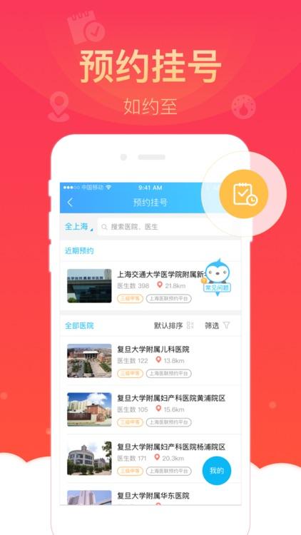 健康云 - 实践健康中国的引领者 screenshot-3