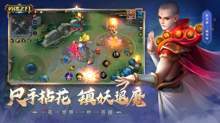 英魂之刃-5V5公平竞技MOBA手游 screenshot-0