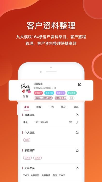 百销帮CRM销售助手 screenshot-4