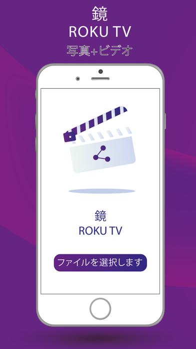 画面ミラーリング+ RokuLITE用紹介画像4