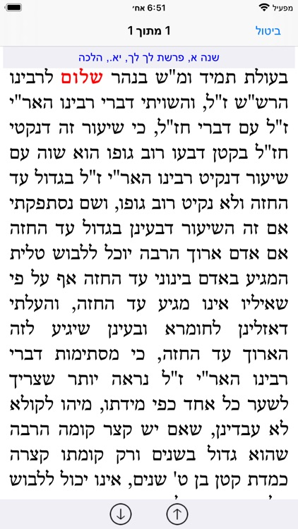Esh Ben Ish Hay screenshot-4