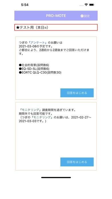 PRO-MOTEアンケート紹介画像1