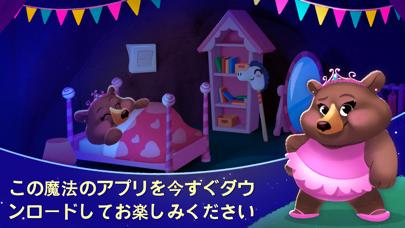 おやすみなさいのおすすめ画像6