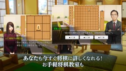 ADV 千里の棋譜 ~現代将棋ミステリー~のおすすめ画像6