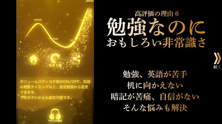 英語 英単語ゲームHAMARU 人気勉強アプリ screenshot-7