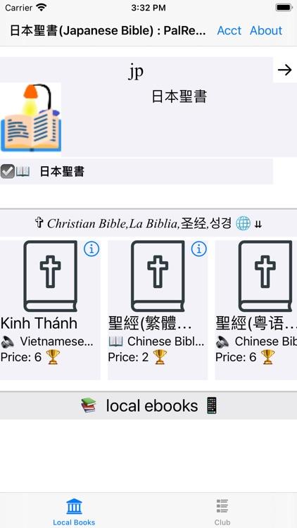 聖書 (Japanese Bible)