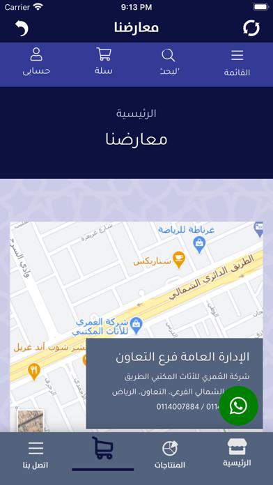 العُمري - AlOmaryلقطة شاشة3