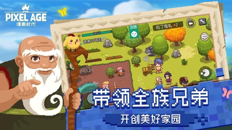 像素时代-模拟生存游戏 screenshot-3