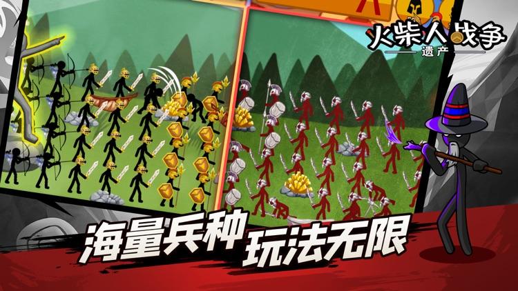 火柴人战争:遗产 screenshot-3