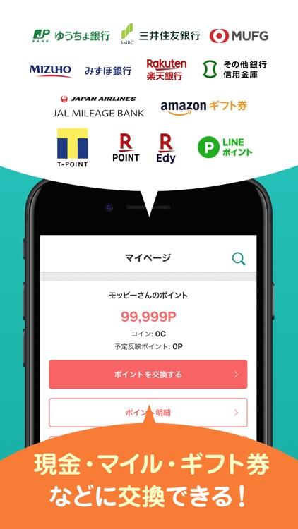 モッピー公式  -ポイント貯まる!ポイ活アプリ screenshot-3