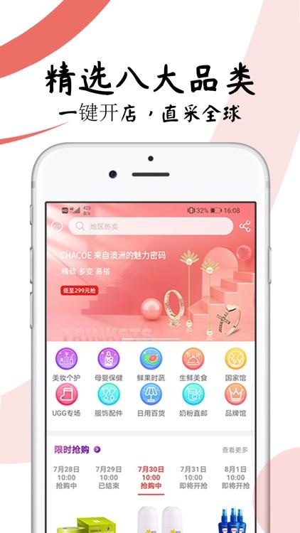 臻享家 screenshot-1