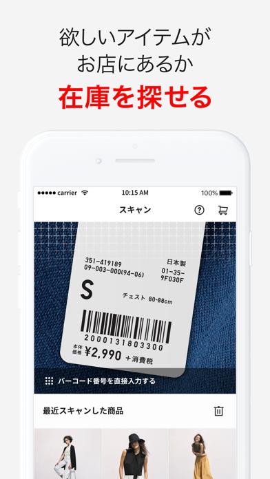 UNIQLOアプリ-ユニクロアプリ ScreenShot3