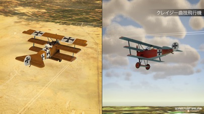 Ultimate Flight Simulator Pro紹介画像2