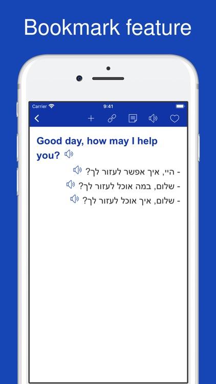English Hebrew Sentences screenshot-4