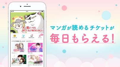 パルシィ 話題の少女マンガ、女性漫画が読めるアプリのおすすめ画像4