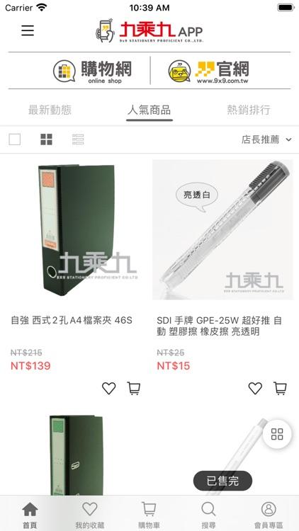九乘九購物網 screenshot-4