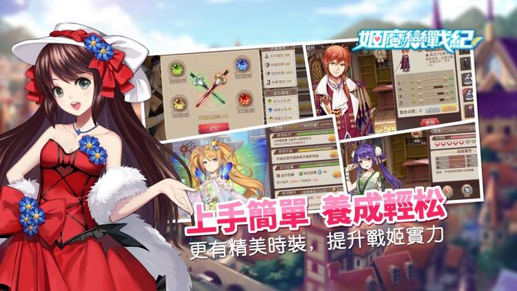 姬魔戀戰紀-三國後宮角色扮演回合制策略手遊 screenshot-4