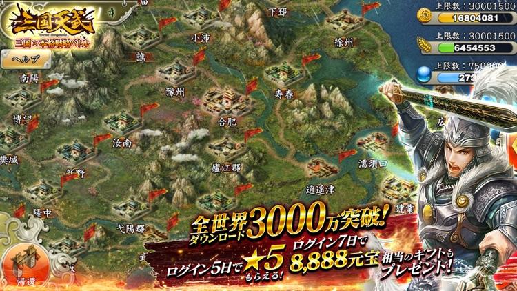 三国天武~本格戦略バトル~ screenshot-4