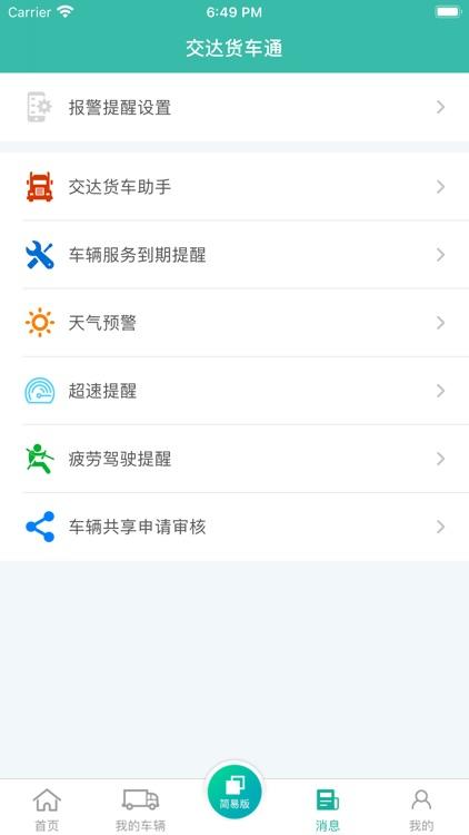 交达货车通 screenshot-3