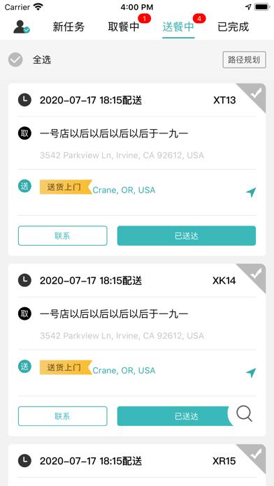 Screenshot of 小村骑手 App