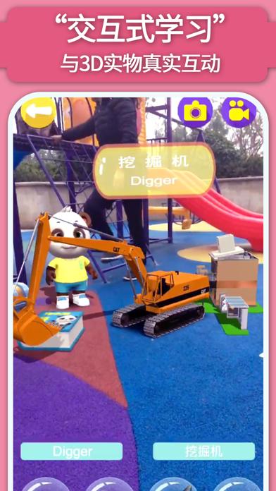 AR子供のポケット動物園の森-恐竜3d モデル辞書のおすすめ画像6