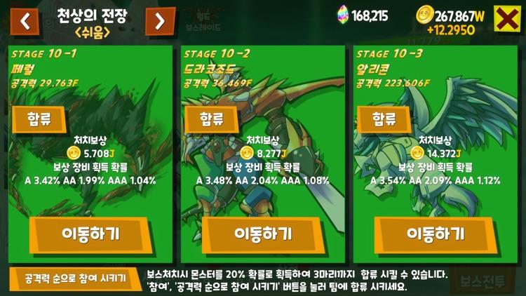 열혈궁수 screenshot-2
