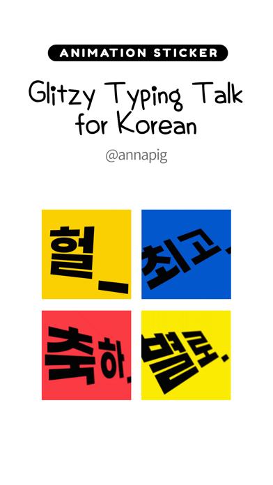 Glitzy Typing Talk for Korean screenshot 1
