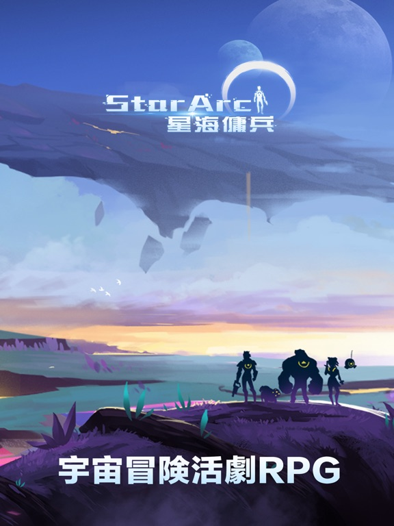 「StarArc -星海傭兵-」のおすすめ画像1